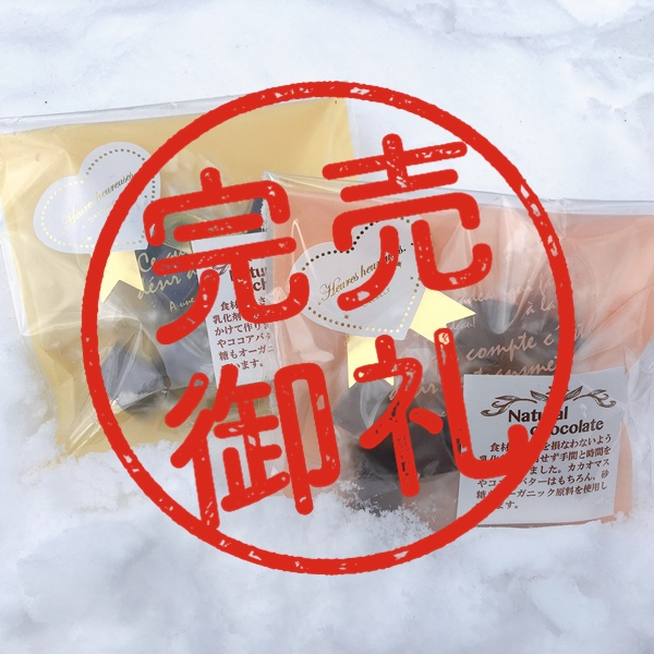 【好評につき完売】【バレンタインセット】ナチュラルチョコレートミルク・ビター 各3個入セット