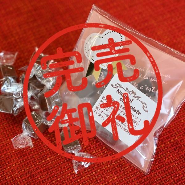 【好評につき完売】ムソー ナチュラルチョコレート・ミルク