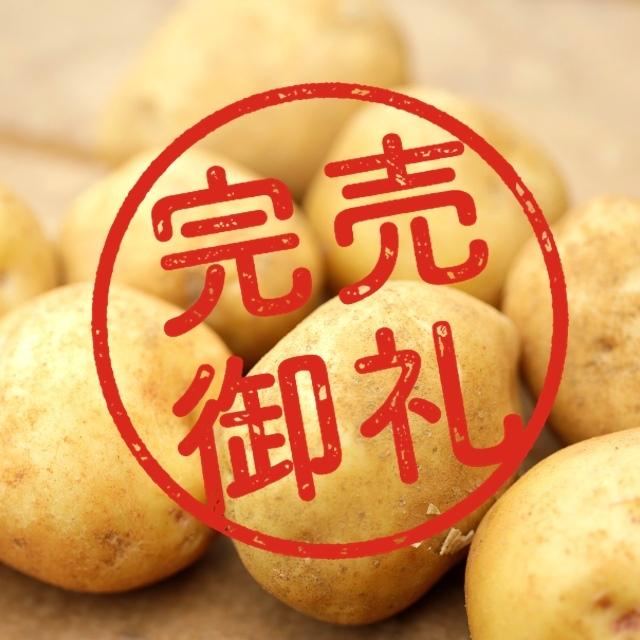 【好評につき完売】【ジャガイモ】キタアカリ(2kg)