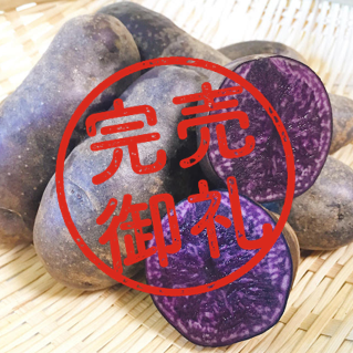 【好評につき完売】【新ジャガ】シャドークイーン(2kg)