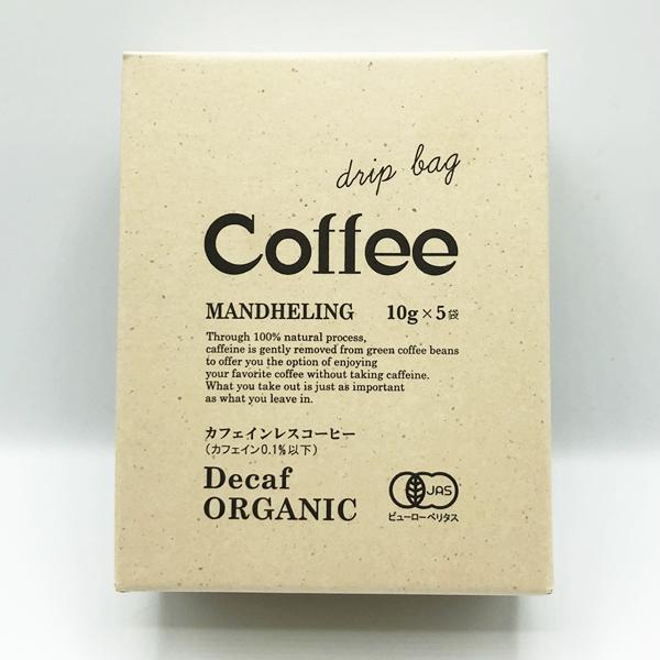有機デカフェ(カフェインレスコーヒー)
