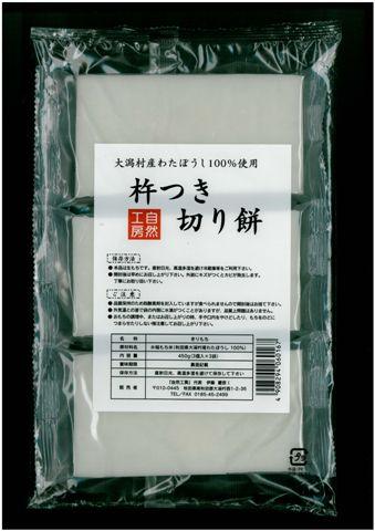 杵つき切り餅 (450g)