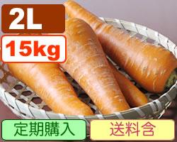 JAS有機にんじん 2L15kg【定期購入(4回分)】