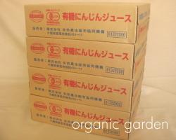 JAS有機 にんじんジュース(国産) 30本×4ケース【送料無料】