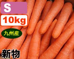 [新物]JAS有機 『九州産』新にんじん S10kg【箱込重量10kg】【クール送料無料】