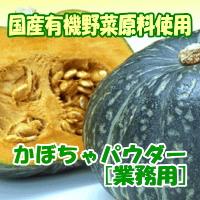 有機野菜のパウダー(かぼちゃ)