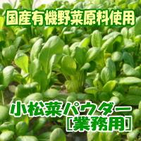 有機野菜のパウダー(小松菜)