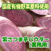 有機野菜のパウダー(紫さつまいも)