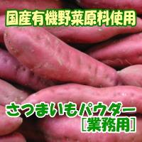有機野菜のパウダー(さつまいも)