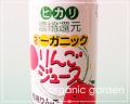 オーガニックりんごジュース 190g