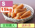 JAS有機にんじん S15kg【定期購入(4回分)】