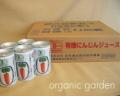 JAS有機 にんじんジュース(国産) 30本×2ケース【送料無料】【常温発送】【同梱不可】