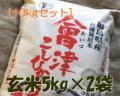 有機栽培あいづコシヒカリ(玄米)