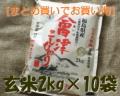 有機栽培あいづこしひかり玄米2kg×10袋