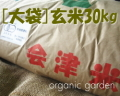 有機栽培あいづこしひかり玄米30kg