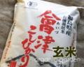 JAS有機あいづコシヒカリ玄米