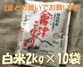 有機栽培あいづこしひかり白米2kg×10袋