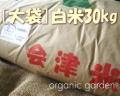 有機栽培あいづこしひかり白米30kg