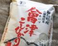 【産地直送】JAS有機 会津コシヒカリ(白米) 5kg