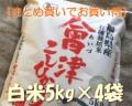 有機栽培あいづこしひかり白米5kg×4袋