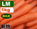 [新物たっぷりお徳用]JAS有機 『徳島県産』新にんじん LM1kg