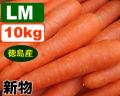 [新物]JAS有機 『徳島県産』新にんじん LM10kg【箱込重量10kg】【クール送料無料】
