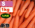 [新物ミニサイズお徳用]JAS有機 『九州産』新にんじんSサイズ 1kg
