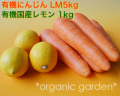 [ジュース作りに]JAS有機 にんじんLM5kgと有機国産レモン1kgのセット【送料込】