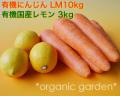 [ジュース作りに]JAS有機にんじんLM10kgと有機国産レモン3kgのセット【送料込】【同梱不可】