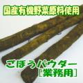 有機野菜のパウダー(ごぼう)