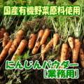 有機野菜のパウダー(にんじん)