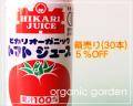 オーガニックトマトジュース 190g×30本