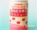 国産有機トマトジュース 160g