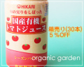 国産有機トマトジュース 160g×30本