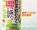 有機野菜飲むならこれ!1日分 190g×30本