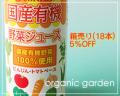 国産有機野菜ジュース 125ml×18本