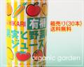 有機果実と野菜のジュース 190g×30本