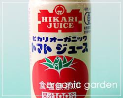 オーガニックトマトジュース(濃縮トマト還元)