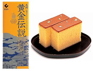 純金かすてら「黄金伝説」 1斤