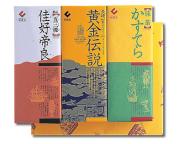 五三焼・黄金伝説・抹茶かすてら各1斤3本詰め合わせ