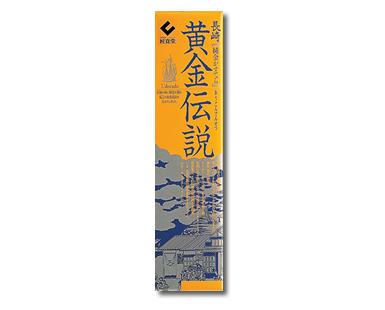 純金かすてら「黄金伝説」 0.5斤