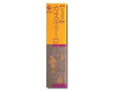 ショコラカスティーロ 0.5斤