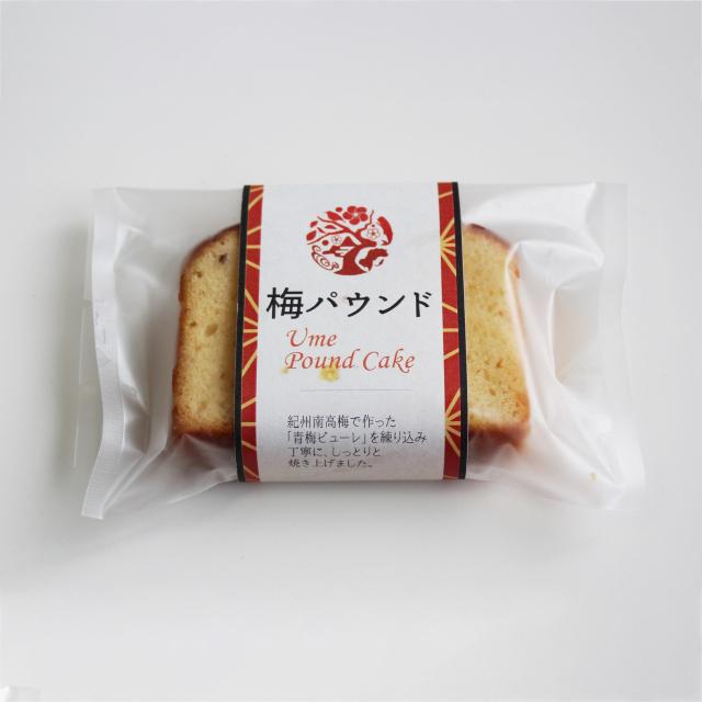梅パウンド≪1個入り≫(単品) ■ 本店で大好評!梅のパウンドケーキ個包装