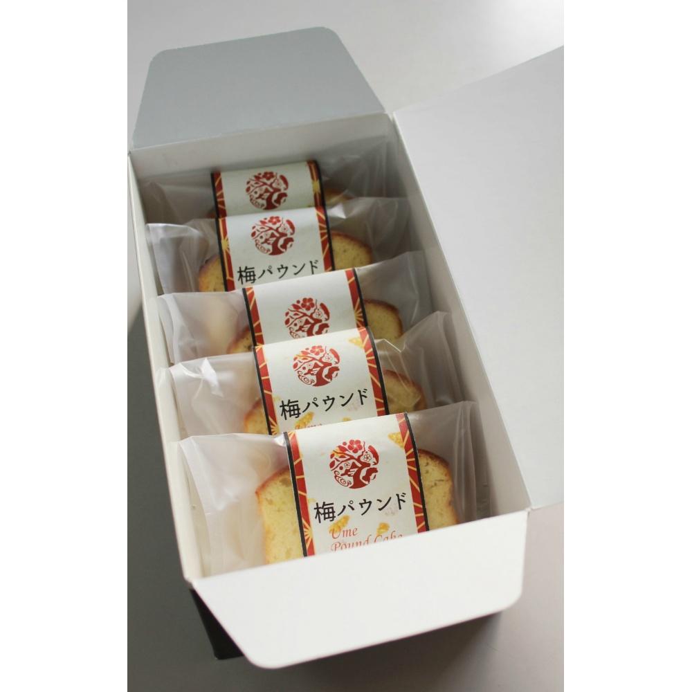 梅パウンド≪5個入り≫(ギフトBOX入り)  ■ 本店で大好評!梅のパウンドケーキ個包装