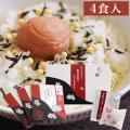 梅干専門店の贅沢梅茶漬け(4個入)