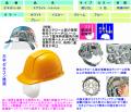 【谷沢製作所】新エアライト型ヘルメット【タニザワST#101J-SH(EPA)】シールド面付き軽量タイプ保護帽