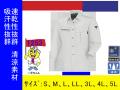 【XEBEC】作業服春夏長袖シャツ【ジーベック1253】防縮防シワ/吸汗速乾/清涼素材使用通気性良く/動きやすい作業着