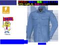 【XEBEC】メンズ作業服春夏長袖シャツ【ジーベック1473】帯電防止素材使用通気性良く/動きやすい作業着