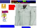 【XEBEC】メンズ作業服春夏長袖ブルゾン【ジーベック1474】動きやすい/着やすい/帯電防止作業着長袖ジャケット