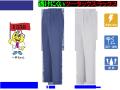 【XEBEC】春夏作業服/パンツ【ジーベック1550】吸汗速乾/帯電防止ツータックスラックス